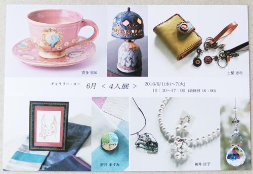 20160524gyarari-yo-1.jpg