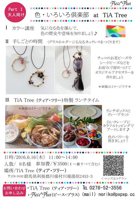 20160616tiatree13.jpg