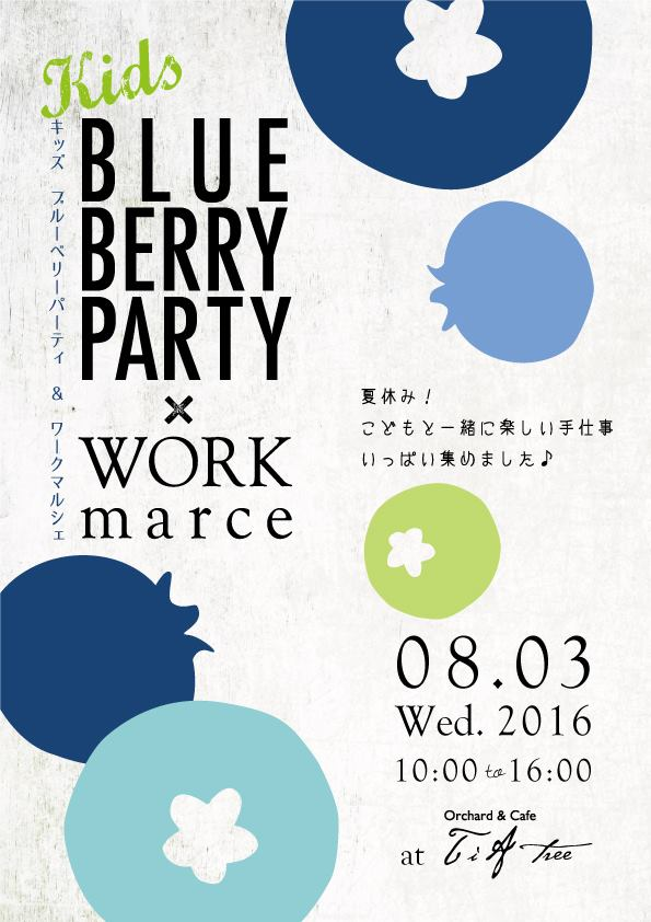2016/08/03  Blue berry Party &ワークマルシェ   atティア・ツリー