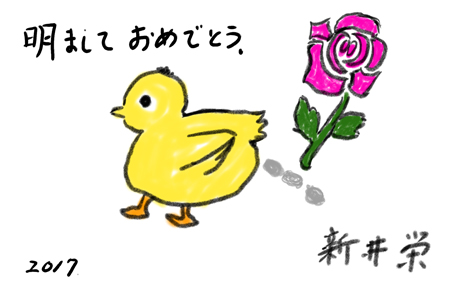 20170101nennga3.jpg