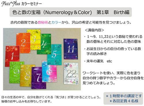 Piece*Plusカラーセミナー *色と数の宝箱(Numerology&Color) 第1章 Birth編*at渋川
