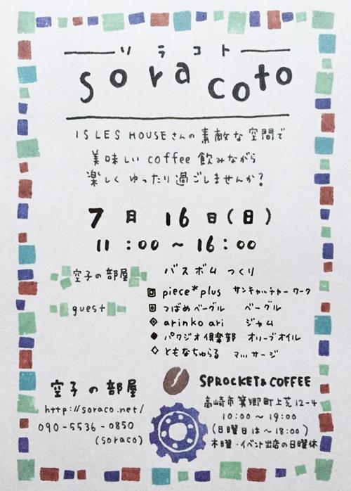 2017/7/16(日)soracoto-ソラコト-vol.4 に、参加します~♪