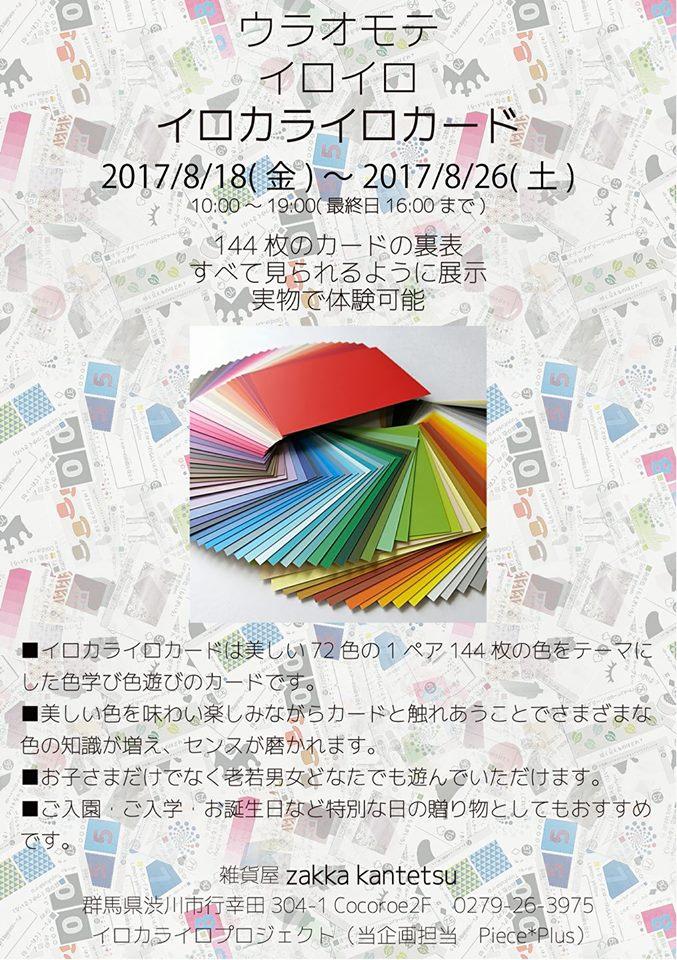 20170815irocarairoten1.jpg